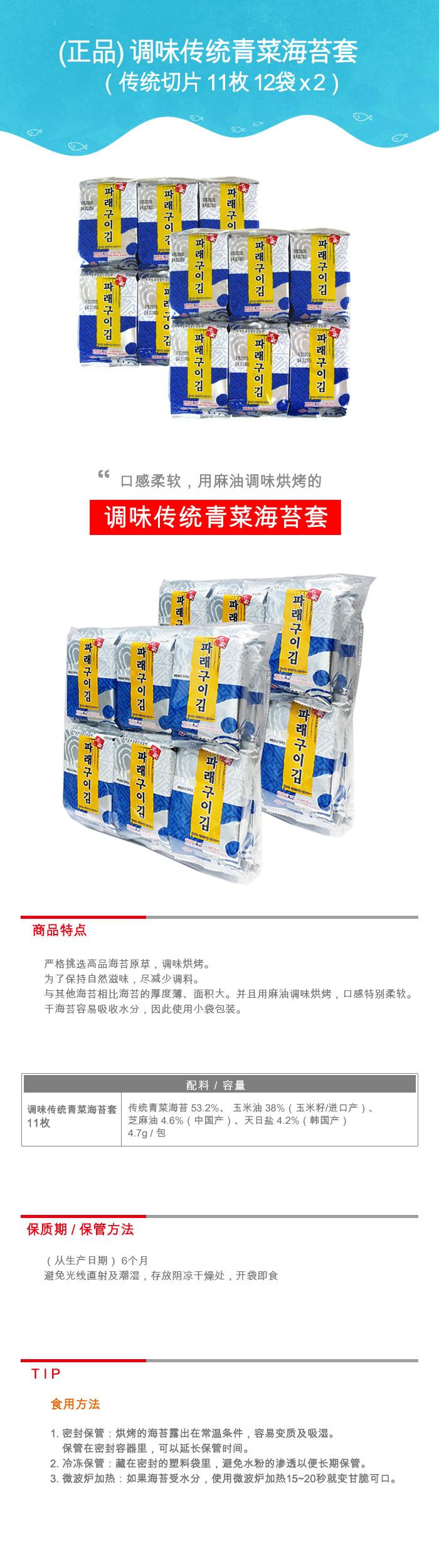 调味传统青菜海苔 (小包装) 11枚24包