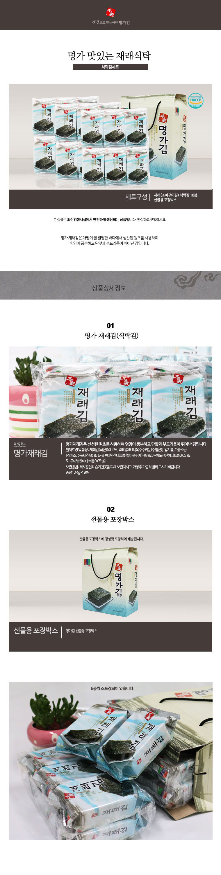 [ Myungga Gim ] Myungga Delicious traditional seaweed Gift set